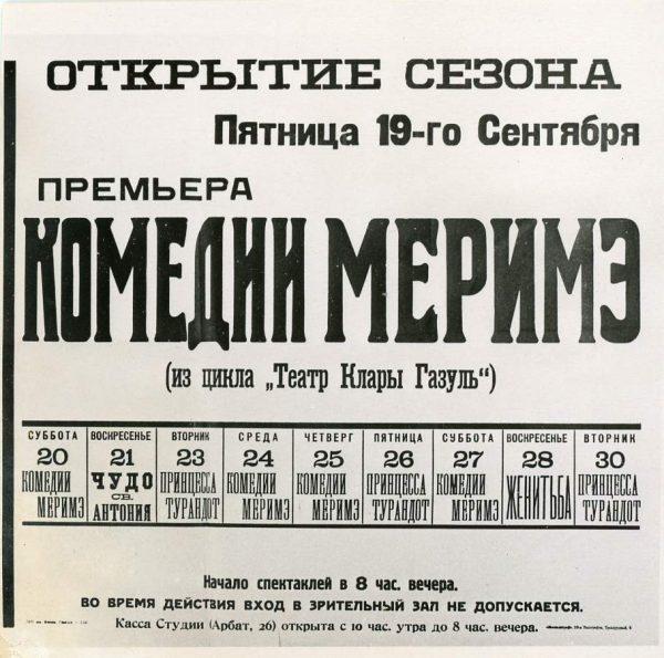 афиша комедии меримэ