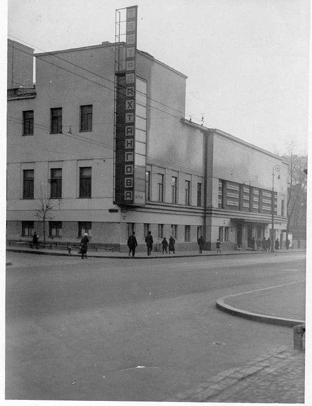 Театр имени Евг. Вахтангова (30-е годы)