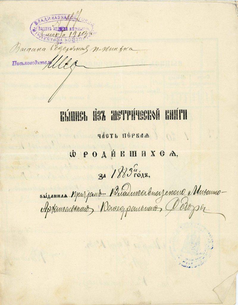 Вахтангов личная карточка