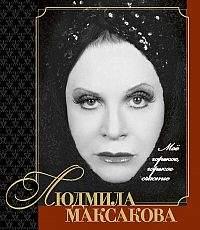 book11_maksakova