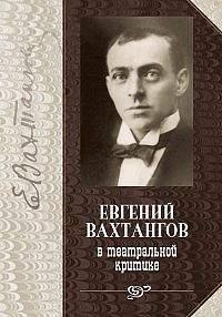 book14_vakhtangov