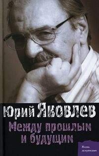 book20_yakovlev