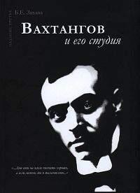 book23_vakhtangov