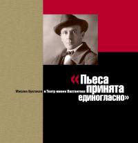 book_bulgakov
