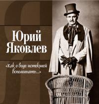 book7_yakovlev