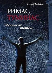 book9_rimas